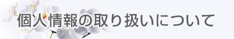 胡蝶蘭ギャラリーやすこうち 個人情報の取り扱いについて